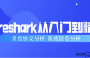 Wireshark抓包新手到精通