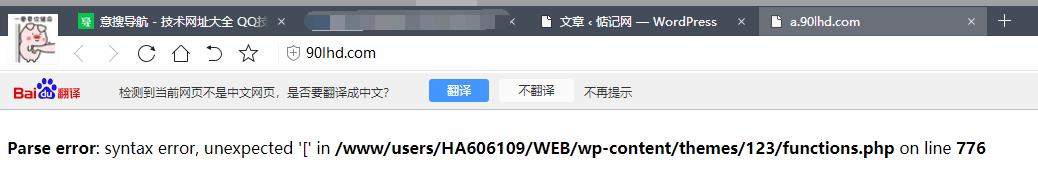 使用或是安装wp主题时,前台提示Parse error: syntax error, unexpected '}' in 的错误代码提示