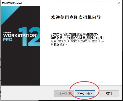 VMware虚拟机克隆多开【超详细图文教程】