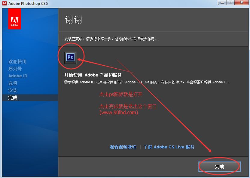 Photoshop Cs6安装教程【图文】