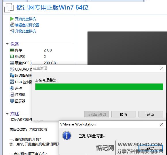 VMware虚拟机占用空间太大如何清理垃圾?【图文教程】