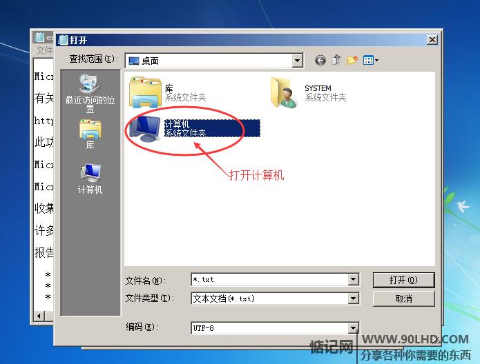大部分Windows7 无需工具破解开机密码!