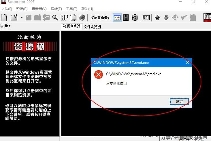 [不支持此接口]Windows/xp/7/8/10无法运行exe文件解决方法