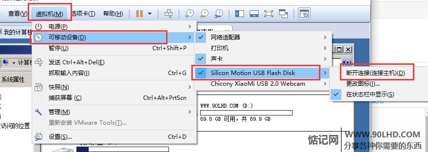 VMware的虚拟机怎样连接USB设备?