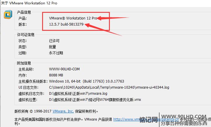 VMware10 11  12 14 16 16 各种版本注册码。亲测都可用,永久激活!