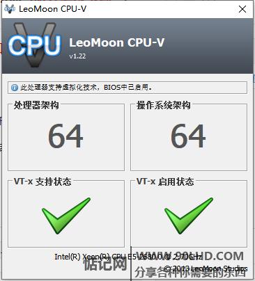 电脑检测VT工具
