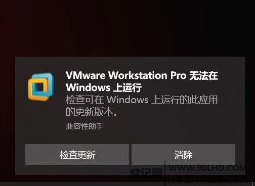 解决错误:VM无法在Windows上运行,检查可在Windows上运行的此应用的更新版本
