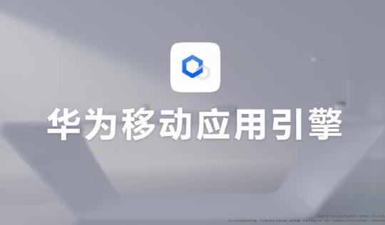 华为移动应用引擎软